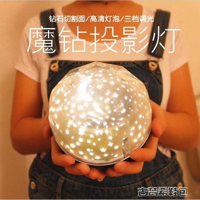 投影燈 創意夢幻星星安睡燈滿天星光燈浪漫旋轉海洋臥室房間星空燈投影儀