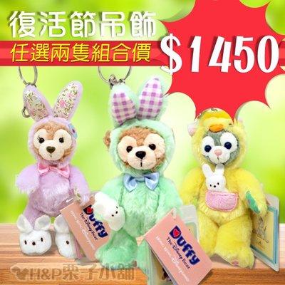 現貨 任選兩隻特價 Duffy 達菲 雪莉玫 復活節 兔子 傑拉托尼 小雞 吊飾 鑰匙圈 香港迪士尼 [H&P栗子小舖]