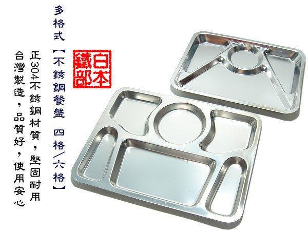 白鐵本部㊣多格式【不銹鋼餐盤 4格/6格】#304不鏽鋼材質,台灣製,品質好使用安心~多量特價