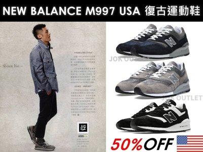 【美國限定】New Balance M997GY USA NB 麂皮 深藍 黑色 灰色 復古慢跑鞋 余文樂 美國製造
