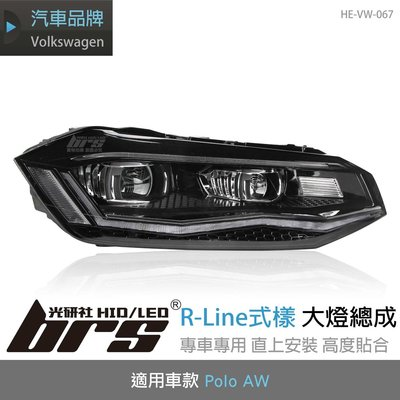 【brs光研社】HE-VW-067 Polo AW R-Line 式樣 大燈 銀線款 動態 方向燈 一抹藍