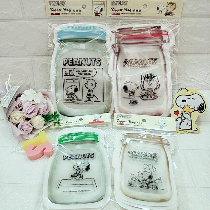 史努比 正版 夾鏈袋 梅森瓶造型夾鏈袋 自封袋 收納袋 分裝袋 密封袋 封口袋 保存袋 餅乾袋 糖果