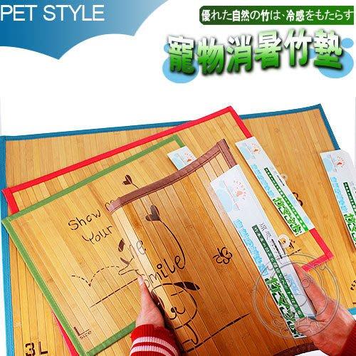 【🐱🐶培菓寵物48H出貨🐰🐹】Pet Style》天然涼寵物夏暑冬暖2用竹蓆墊3L 特價199元(限宅配)