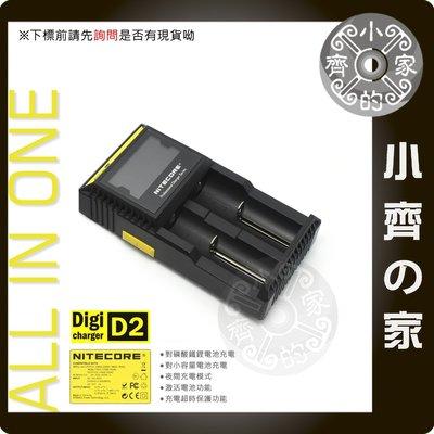 NiteCore D2 雙槽 雙充 充電器 18650 26650 16340 14500 10440 電池 小齊的家