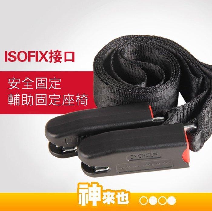 isofix接口連接安全帶 安全座椅固定接口連接帶 汽車兒童安全座椅固定帶 車用isofi
