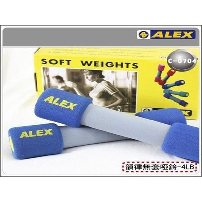 【99300235】ALEX-韻律無套啞鈴-4LB(健身 有氧運動≡排汗專家≡