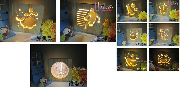 ☆[Hankaro]☆現代簡約木質卡通圖案造型小夜燈擺飾