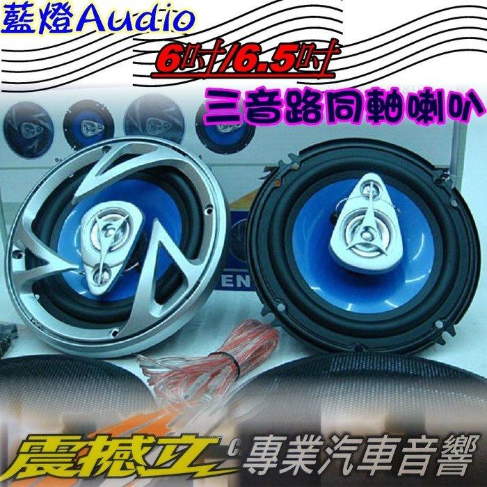藍燈Audio 6吋/6.5吋 三音路同軸喇叭