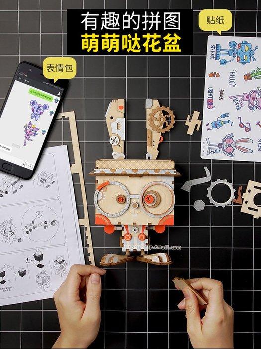 奇奇店-若態木質立體拼圖創意手工DIY模型制作盆之物語多肉花盆艾小波(規格不同價格不同)