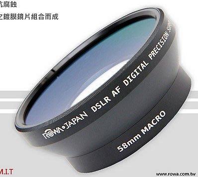 呈現攝影-ROWA 外接式廣角鏡 55mm 0.43x 無暗角 多層膜 Macro For DSLR 單眼專用18-55mm 附收納盒