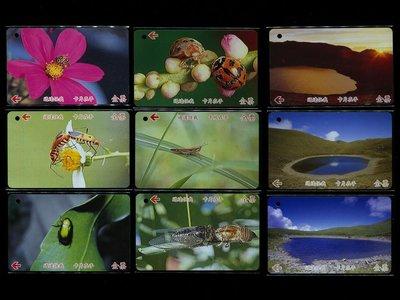 台北市公車票卡 編號及A0141~A0146 台灣昆蟲 及A0152~A0154 高山湖 二套共9張一起標【C1097】