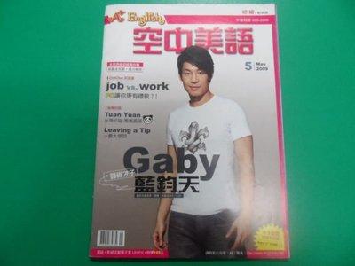 大熊舊書坊- 初級空中美語 2009 5   封面:藍鈞天-75