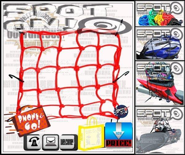 Spot ON - BXP01 高彈性網袋 汽油箱置物網袋 行李網袋-40cm X 40cm !  藍芽 觸控 T 威風