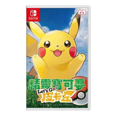 【墨坊資訊-台南市】任天堂 Nintendo Switch 【精靈寶可夢 Lets Go!皮卡丘】【此商品不含 精靈球】