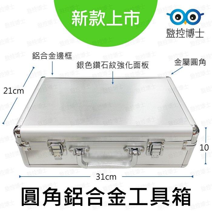 【監控博士】鋁箱 鋁合金工具箱 手提工具箱 儀器箱 設備箱 鋁製 LY-BoxN