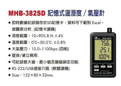 TECPEL 泰菱 》含稅 刷卡 MHB 382SD 記憶式溫濕度 氣壓計 溫濕度計 壁掛記錄器 Lutron