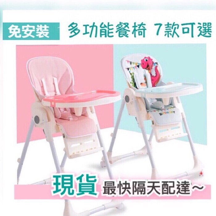 現貨 寶寶餐椅 兒童餐椅 現貨可到付 餐椅折疊式兒童餐椅含運$2680 餐椅 三天到貨