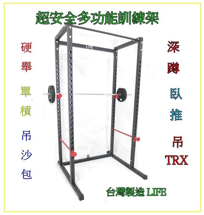 LIFE 台灣製造(三天收到) 多功能訓練架 舉重框 舉重架 蹲舉架 深蹲架 龍門架 史密斯機 臥推深蹲單槓引體向上蹲舉