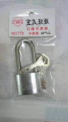 *大進建材五金批發* 白鐵冷凍鎖 不銹鋼鎖頭 鎖頭 中長鉤 白鐵鎖 同號鎖 40mm 台灣製