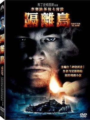 合友唱片 面交 自取 隔離島 Shutter Island DVD