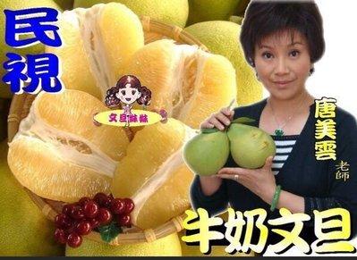 文旦妹妹-極品牛奶文旦65年老欉柚子免運費中秋