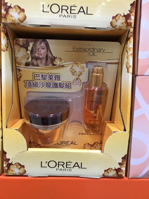 (650元)COSTCO好市多代購L'OREAL巴黎萊雅金緻護髮組(精華100ml+髮膜250g)