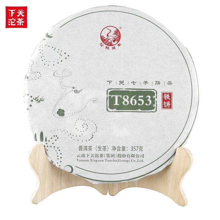 F㊣軒凌茶苑㊣-B123-下關2019年T8653鐵餅(雙面伊人)-生茶-357克