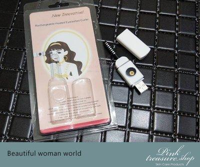 【Pink treasure】 USB充電陶瓷發熱睫毛燙 嬌小可愛 攜帶方便