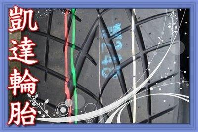 【凱達輪胎】日本東洋TOYO R1R 205/50/16 225/45/16 225/50/16(205/50-16 225/45-16 225/50-16)AD08 SPZ1 熱熔胎