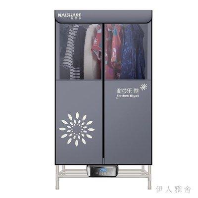 220v 烘乾機可折疊干衣機衣服家用寶寶烤烘衣機速干衣哄風干器zzy4580