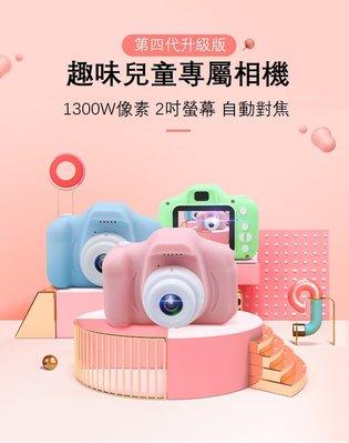 1300W畫素 繁中操作界面 兒童照相機 迷你照相機 數位相機 小朋友相機 防摔兒童相機