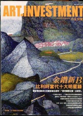 【語宸書店I634/雜誌】《ART. INVESTMENT 典藏投資-2010年4月-NO.30》