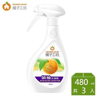 【永豐餘】橘子工坊 領袖衣領精480ml*3瓶
