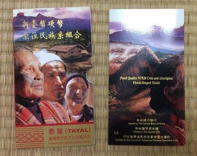 台灣原住民套幣 泰雅族 (第八套)
