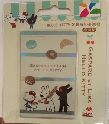 麗莎和卡斯柏悠遊卡 HELLOKITTY 西點 閃卡 kitty 悠遊卡 GASPARD ET LISA HELLO KITTY 悠遊卡 一卡通