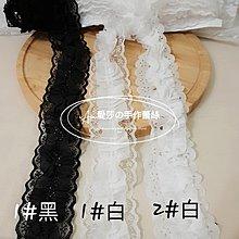 『ღIAsa 愛莎ღ手作雜貨』花邊輔料手工DIY材料花邊雙層蕾絲頭飾裙邊花邊寬4.5cm
