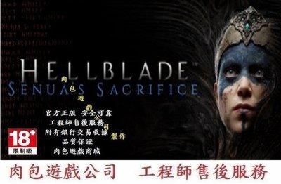 PC版 肉包 繁體 官方正版 STEAM 地獄之刃:賽奴雅的獻祭Hellblade: Senua's Sacrifice