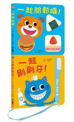 小魯  健康寶寶遊戲書:吃飯刷牙我都會!(二版) 一起刷刷牙+ 一起開動囉    640