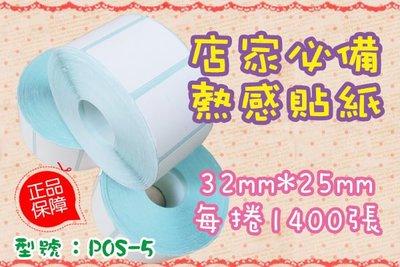 [盒子女孩]熱感貼紙32*25mm*1400張~POS-5~飲料杯貼紙 感熱貼紙 標籤 條碼 商品標示耗材32x25x1400