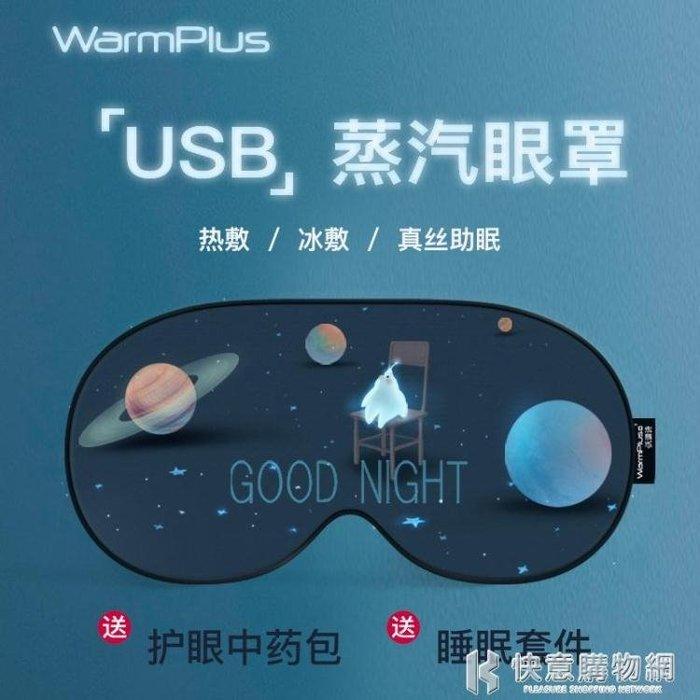 真絲蒸汽眼罩熱敷睡眠usb充電加熱遮光睡覺女發熱護眼緩解眼疲勞xbd免運