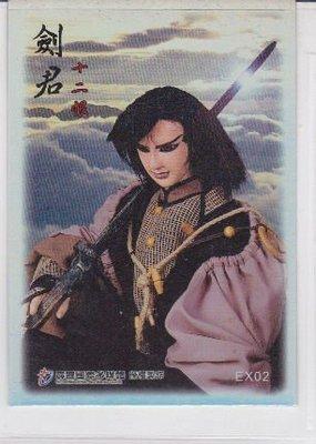 【傳說企業社】霹靂布袋戲公仔卡EX02劍君十二恨