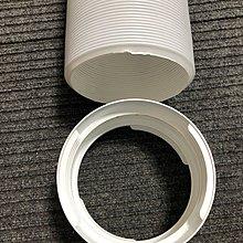 【宜蘭東膠】移動式冷氣排風管 口徑15CM + 延長連接頭 專用下標區(全店免運中)