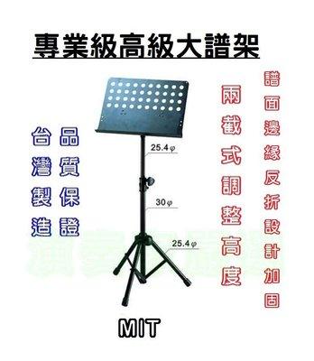 ⚡演奏家嚴選⚡ 全新正品 現貨提供 YHY MS-320 台灣製專業級大譜架 指揮譜架 MENU架 樂譜架 dm架