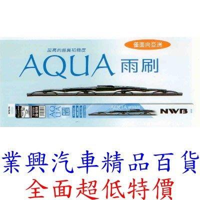原裝正品 日本 NWB雨刮 有骨雨刷 鉤式通用型 AQUA35系列 19吋 475mm (MGQN) 【業興汽車百貨】