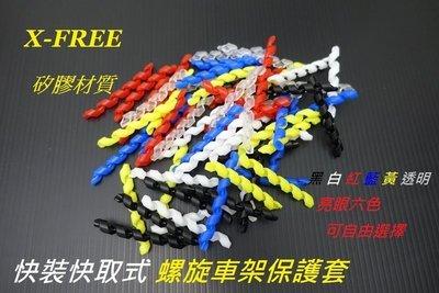 【一包10入】螺旋車架保護套 顏色六色可選 矽膠 快裝快取式 變速外管剎車外管用《意生自行車》