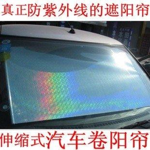 遮陽布 汽車用防紫外線自動窗簾遮陽簾擋...