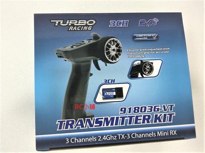 ** RC 小舖 **TURBO 91803G-VT 3CH 2.4G 槍型搖控器組(適用於1/12~1/18/田宮車款