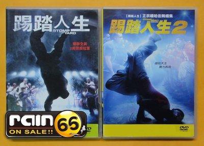 ⊕Rain65⊕正版DVD【踢踏人生1+2/Stomp The Yard】-舞蹈名片(直購價)