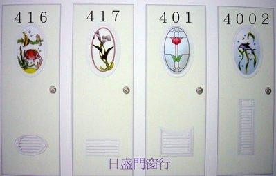 ☎日盛門窗行✦彩繪玻璃正南亞塑鋼門組✦含門框✦一年保固✦廁所門 浴室門 廚房門 貳