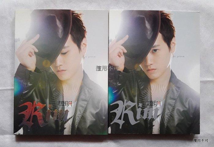 Rim(綠茶) 林埈永 證明專輯